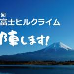「(2016年)第13回 Mt.富士ヒルクライム」に参加します!