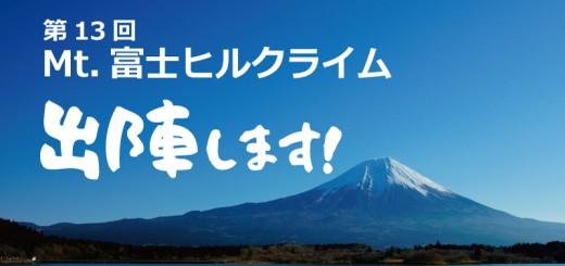 富士ヒルでます
