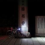 時間を見つけてナイトライド!大阪市内から夜の勝尾寺へ!
