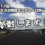"""「鈴鹿8耐」こと""""スズカ8時間エンデューロ""""に参加します!"""