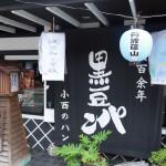 篠山の名物「黒豆パン」のために走る!三田・篠山を走る勝手に猛烈モーニングライド!!