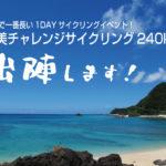 【決意表明!?】「奄美大島チャレンジサイクリング240k」に参加します!