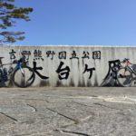 【片道自走で行く200km!】大阪市内から行者還~大台ケ原・林道辻堂山線を走る山岳ロングライドへ!