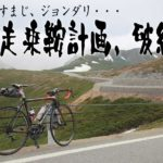 「大阪発 自走乗鞍ライド」の計画が潰れたので、悲しみに任せて全容を書き殴ってみた。