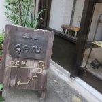 【第7回 あさごパンライド】生駒山系越えまくりで行く!石切駅近くのベーカリー「geru」へ!!