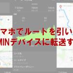 【超絶便利】スマホのGarmin Connectでルートを作成してGarminデバイスに取り込む方法!