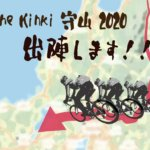 【フレッシュ】チームで走る24時間耐久ロングライド!「Flèche Kinki 守山」を走ることになりました!!