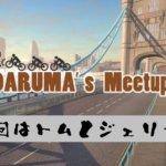 【ZWIFT】2回目の「DARUMA's ミートアップ(トムとジェリー)」を開催しまーす!【MEETUP】