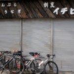 【名古屋ウナギライド】鰻を食べるために自転車で大阪から名古屋まで走ってきました!【割烹イチビキ】