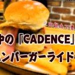三田経由で豊中へ!?サイクリスト派ハンバーガー店「CADENCE」へ絶品バーガーライド!!
