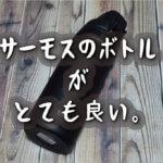 サーモスの自転車用ボトル「真空断熱ケータイマグ」がとても良い!!