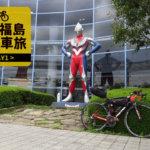 【秋の福島自転車旅】DAY1:福島空港から大内宿を経由して裏磐梯へ!