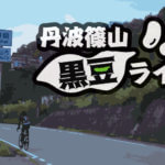 秋の味覚を買いに行こう!大阪から丹波篠山へ黒豆を買いに150kmライド!!