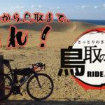 【鳥取すなばライド2nd】再びロードバイクでゆく!大阪から鳥取砂丘へ走る200kmロングライドへ!!