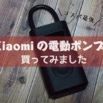 Xiaomiのコスパ抜群の電動ポンプを買ってみました!