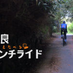 なぜか過酷な道のり!?奈良の「自家製天然酵母パン 樸木」へランチライドへ!