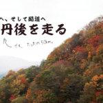 秋の丹後半島をのんびり走ろう!「丹後縦貫林道と世屋高原と酷道と。」