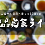 秋の味覚を楽しみに!奈良の円成寺そばの「里」へ走るランチライドへ!!
