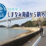 【とびしま・しまなみ海道の旅】DAY2:しまなみ海道から「鞆の浦」を経由して福山へ!