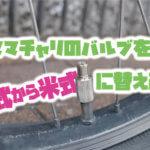 パナレーサー「エアチェックアダプター」を使って、ママチャリのバルブを「英式から米式」に!