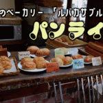 【パンライド】京都市内にあるフランス的ベーカリー「ルバカサブル」へサイクリング!