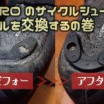 GIROのロードシューズ「EMPIRE ACC」のヒールパッドを交換する!