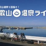 【和歌山・温泉ライド】加太の「満幸商店II」を経由して名湯・花山温泉へ!