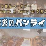 【パンライド】京都の絶品ベーカリー「ユノディエール」と「uki」を目指してサイクリング!