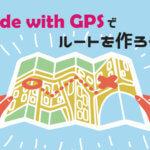 【ルート作成ならコレだ!】日本語にも対応した「Ride with GPS」を使ってルートを作ってみよう!【ライド計画を立てる】