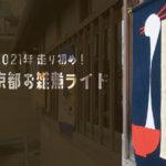 【続・京都お雑煮ライド】2021年の走り初めは京都の「中村軒」へ京雑煮ライド!!