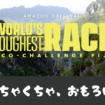 【プライムビデオ】レースドキュメンタリー「World's Toughest Race」がめちゃくちゃ面白い!!