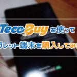【海外通販】TecoBuyを使って8インチタブレット「Samsung Galaxy Tab A8 (SM-P205)」を購入!