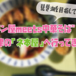 """琵琶湖を目指して走れ!大津市の""""パン屋meets中華そば""""「ネ本屋」へ行ってきました。"""