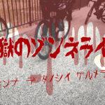 【180kmで屍と化す】篠山でBBQランチを楽しむ「地獄グルメライド」へ!