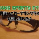 【自転車用メガネ】『SWANS SPORTS EYE』で度付きハイカーブサングラスを新調しました!