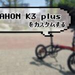 【折りたたみ自転車】「DAHON K3 plus」をカスタムしてみました!