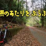 曇天の北摂をぶらぶら。止々呂美林道から猪名川のカフェ「ちまこま喫茶」へ!