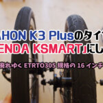 【ETRTO305規格の16インチ】DAHON K3 Plusのタイヤを「KENDA KSMART」に替えてみました。
