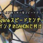 【Magene】16インチのDAHONにスピードセンサーを取り付ける