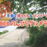 京都・嵐山でハンバーガーを食す!雲ケ畑経由で走るのんびりグルメライドへ!!