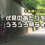 【午前縛りライド】京都・伏見のあたりをウロウロする朝ライドへ!!
