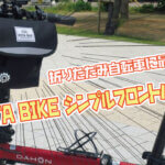 折りたたみ自転車に最適!「POTA BIKE シンプルフロントバッグ」を購入しました!!