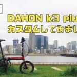 【前編】「DAHON K3 plus」をカスタムしてみました!(ハンドルバー交換、グリップ交換 etc)