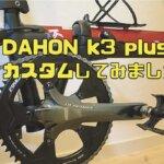 【後編】「DAHON K3 plus」をカスタムしてみました!(クランクをShimano ULTEGRAに!etc)