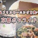 京都市内へグルメポタ!絶品プリンのモーニングを食べに行ってきました!!