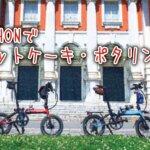 ホットケーキモーニングを目指せ!DAHONで大阪市内をポタリングしてきました。