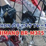 【DAHONのカスタム】ブレーキを純正から「SHIMANO BR-M375(ALTUS)」へ換装!