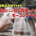 【三田発着AMライド】三田から加西のパン屋「森庵」へモーニングライド!