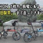 【片道輪行の散歩】DAHONで枚方・長尾にある「多田製茶」まで走ってきました!