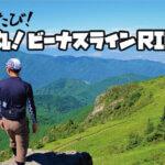 【夏の絶景避暑ライドよ、再び!】弾丸で「ビーナスライン」を走りに行ってきました!!